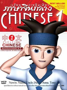 เรียนภาษาจีนกลางง่ายนิดเดียว 1