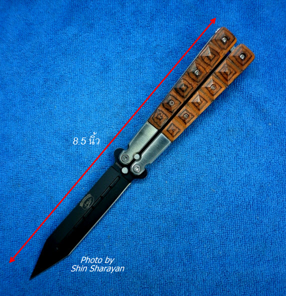 มีดควง (Butterfly Knife หรือ Balisong) ไม้ปล้อง