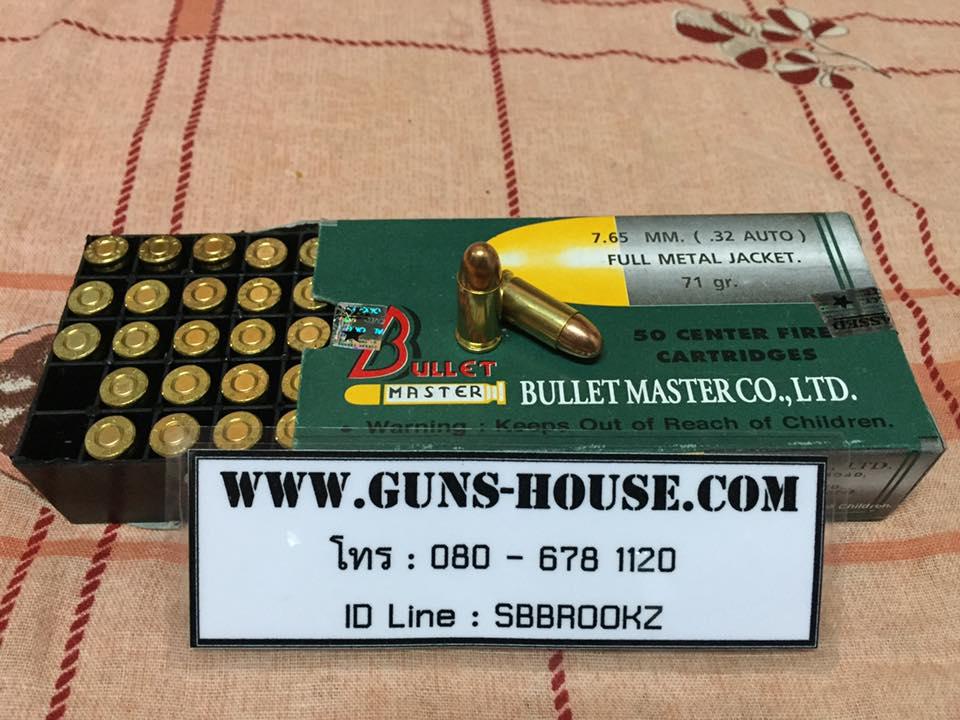 ลูกกระสุน 7.65(.32Auto) FMJ Bullet