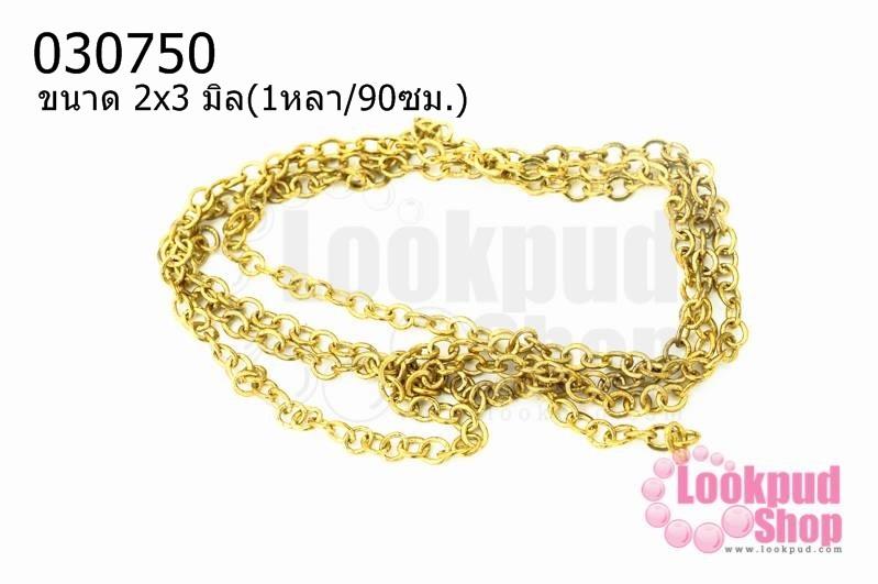 โซ่ห่วง สีทอง 2X3มิล (1หลา/90ซม.)