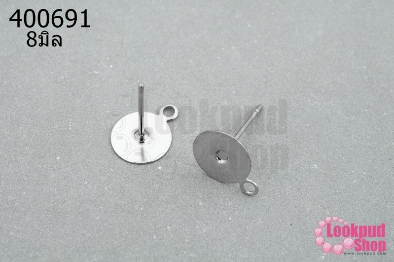 ต่างหูแบบเสียบ(ไม่มีตูด) ฐานกลมแบนมีห่วง สีโรเดียม 8มิล(10คู่)
