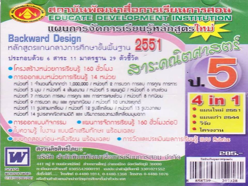 แผนการจัดการเรียนรู้หลักสูตรใหม่ 2551 คณิตศาสตร์ ป.5 Backward Design
