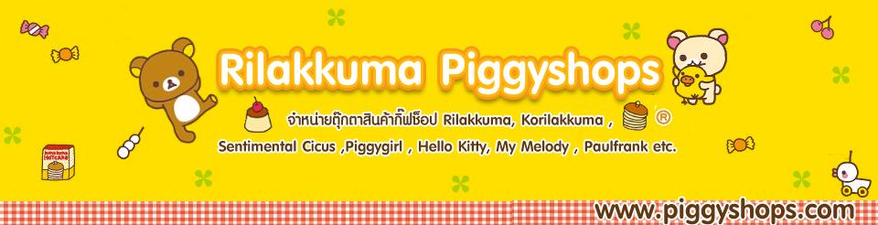 ร้าน PiGGYSHOPS จำหน่ายตุ๊กตาสินค้ากิฟท์ช็อป จากหลากหลายค่ายดัง kitty kuma ฯ