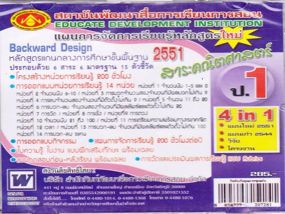แผนการจัดการเรียนรู้หลักสูตรใหม่ 2551 คณิตศาสตร์ ป.1 Backward Design