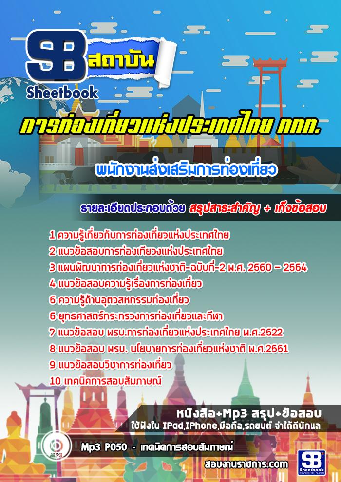 คู่มือเตรียมสอบพนักงานส่งเสริมการท่องเที่ยว การท่องเที่ยวแห่งประเทศไทย