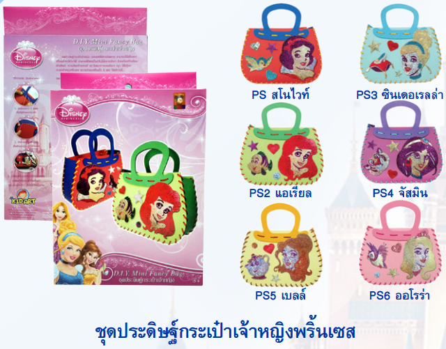 ชุดประดิษฐ์กระเป๋าเจ้าหญิงนำโชค (Disney Princess DIY Mini Fancy Purse)