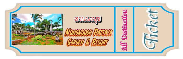 สวนนงนุช Nong Nooch Garden & Resort