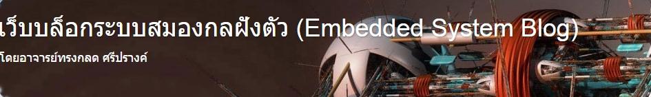 เว็บบล็อกระบบสมองกลฝังตัว (Embedded System Blog)