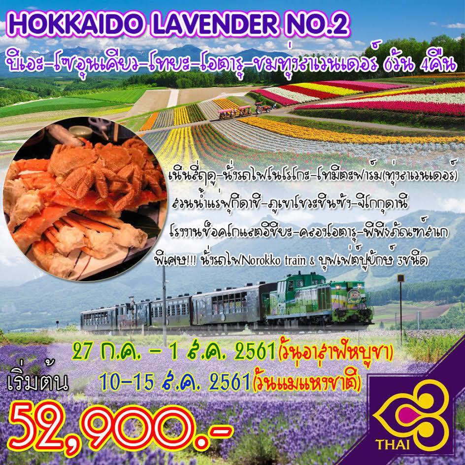 JGC HOKLAVENDER NO.2 ทัวร์ ญี่ปุ่น HOKKAIDO LAVENDER NO.2 บิเอะ โซอุนเคียว โทยะ โอตารุ ชมทุ่งลาเวนเดอร์ 6 วัน 4 คืน บิน TG
