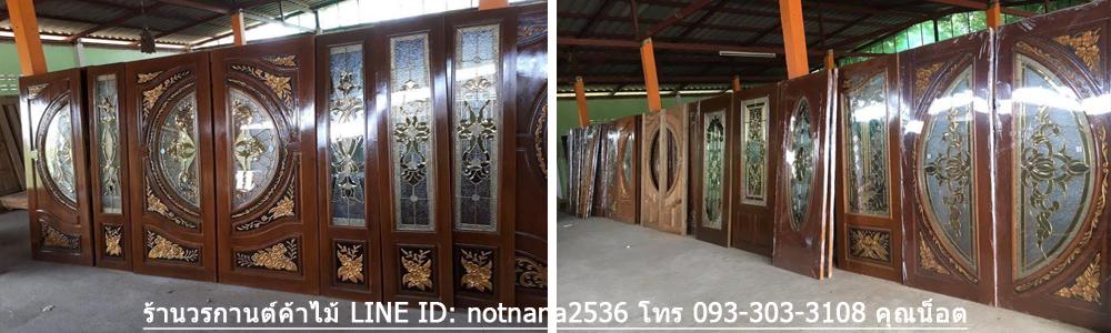 ประตูไม้สัก,กระจกนิรภัย-ร้านวรกานต์ค้าไม้ ราคาโรงงาน