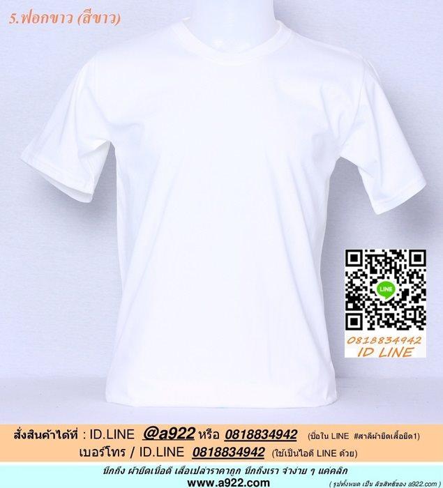 A.เสื้อยืด เสื้อt-shirt คอกลม สีขาว ไซค์ 10 ขนาด 20 นิ้ว (เสื้อเด็ก)