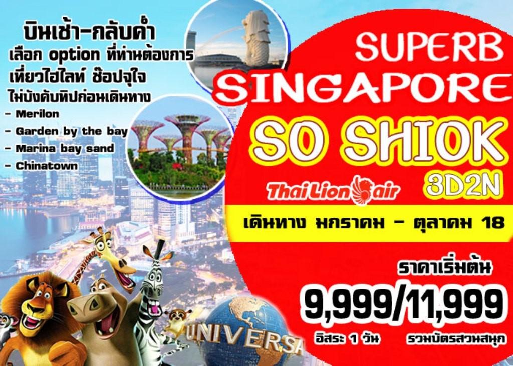 SPH SO SHIOK3DSL ทัวร์ สิงคโปร์ SO SHIOK 3 วัน 2 คืน บิน SL