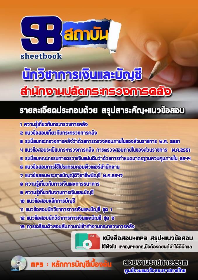 แนวข้อสอบนักวิชาการเงินและบัญชี กระทรวงการคลัง NEW