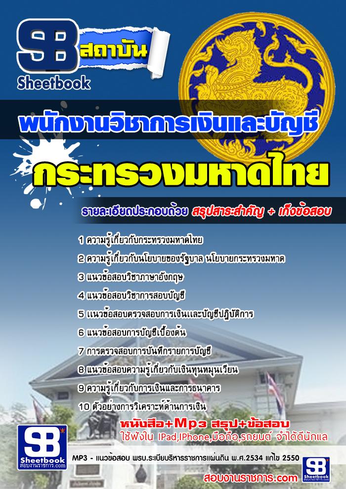 แนวข้อสอบพนักงานวิชาการเงินและบัญชี สำนักงานปลัดกระทรวงมหาดไทย (ใหม่)