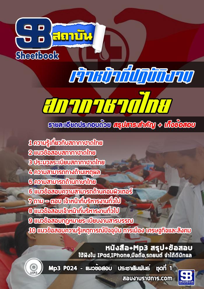 แนวข้อสอบเจ้าหน้าที่ปฏิบัติงาน สภากาชาดไทย NEW