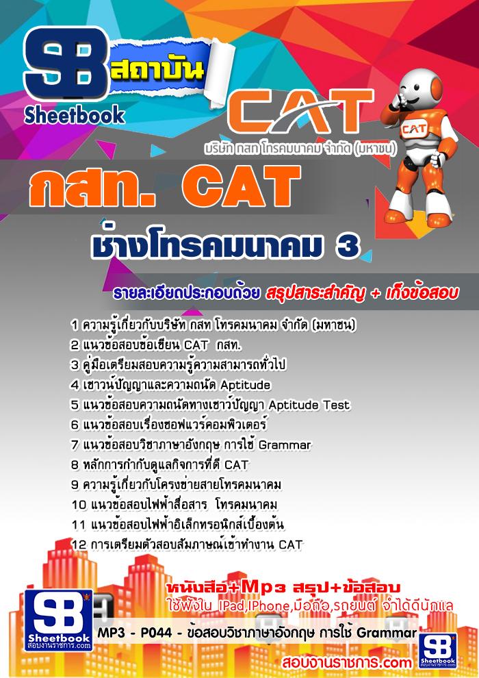 แนวข้อสอบช่างโทรคมนาคม 3 กสท. CAT