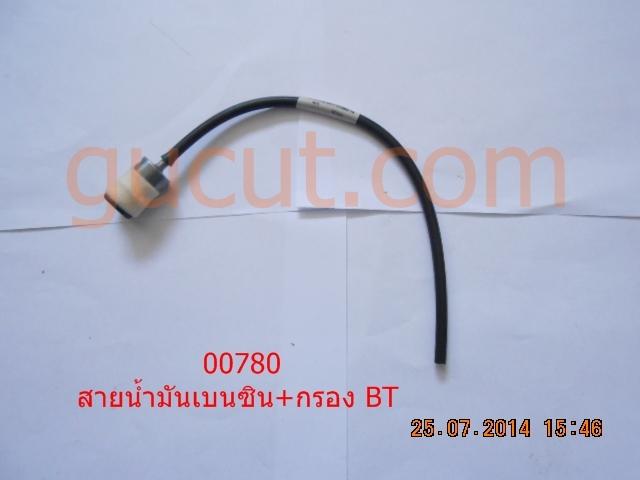 สายน้ำมันเบนซิล+กรอง BT CS1500/CS2500