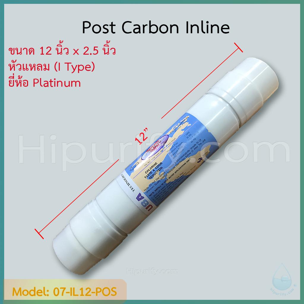 ไส้กรอง Post-Carbon 12 นิ้ว ยี่ห้อ Platinum (I Type) ชิ้น/ลัง