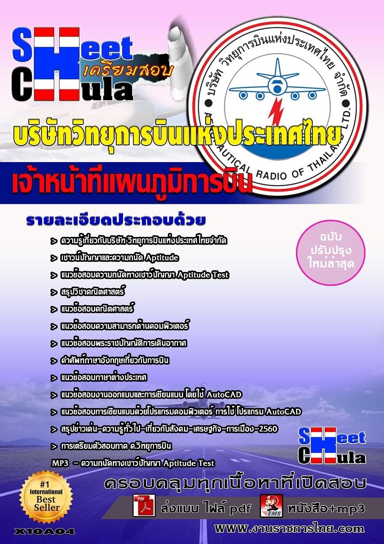 หนังสือเตรียมสอบเจ้าหน้าที่แผนภูมิการบิน บริษัทวิทยุการบินแห่งประเทศไทย