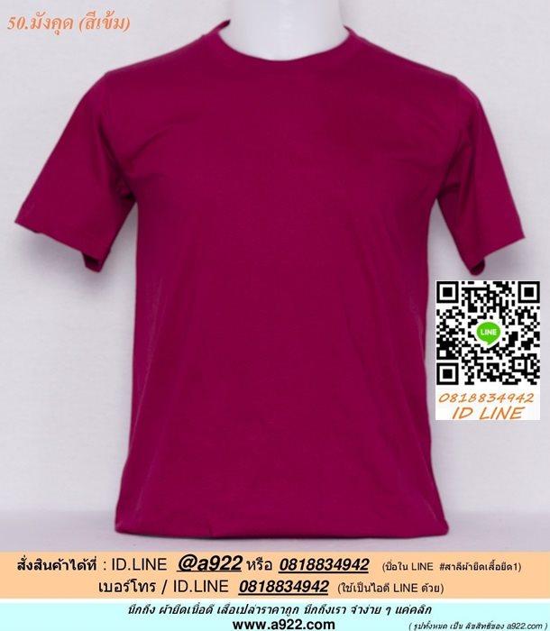 ฃ.ขายเสื้อผ้าราคาถูก เสื้อยืดสีพื้น สีมังคุด ไซค์ 14 ขนาด 28 นิ้ว (เสื้อเด็ก)