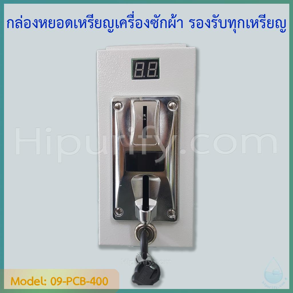 กล่องหยอดเหรียญเอนกประสงค์ กล่องหยอดเหรียญเครื่องซักผ้า อุปกรณ์ครบ + คู่มือใช้งาน (รองรับทุกเหรียญของไทย)