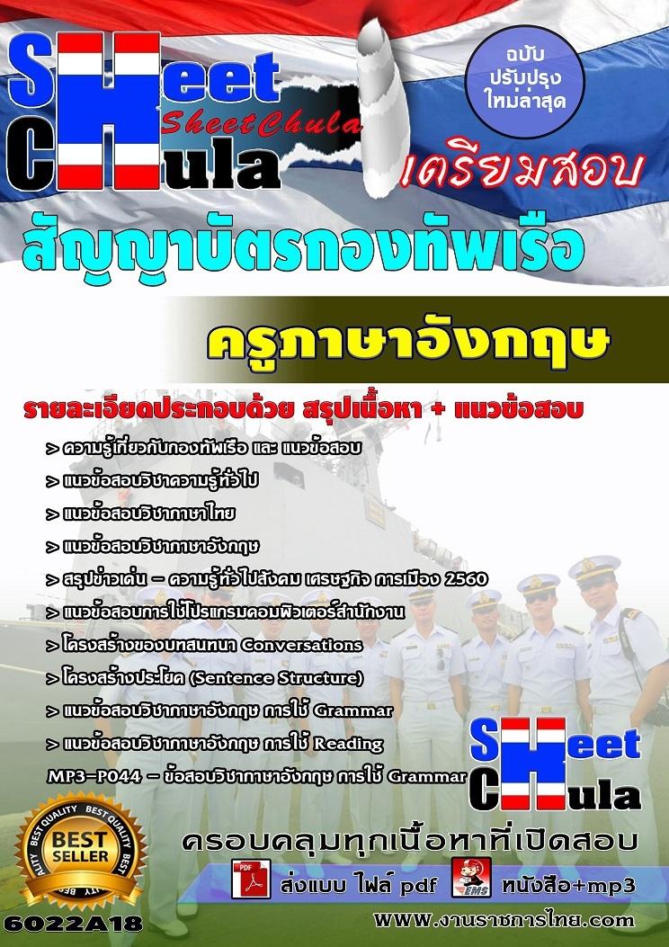 แนวข้อสอบ ครูภาษาอังกฤษ สัญญาบัตรกองทัพเรือ