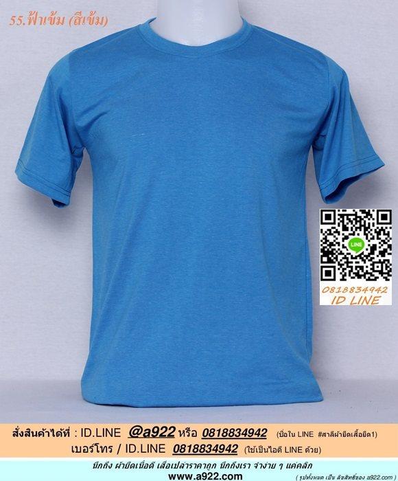 ซ.ขายเสื้อผ้าราคาถูก สีฟ้าเข้ม ไซค์ขนาด 44 นิ้ว