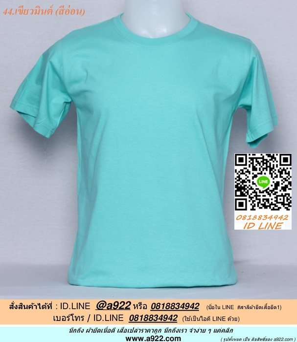 ฃ.ขายเสื้อผ้าราคาถูก เสื้อยืดสีพื้น สีเขียวมิ้นต์ ไซค์ 14 ขนาด 28 นิ้ว (เสื้อเด็ก)