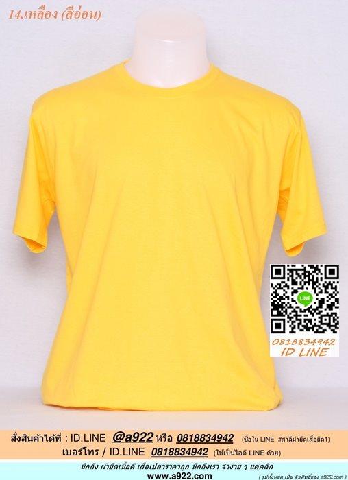 ฃ.ขายเสื้อผ้าราคาถูก เสื้อยืดสีพื้น สีเหลือง ไซค์ 14 ขนาด 28 นิ้ว (เสื้อเด็ก)