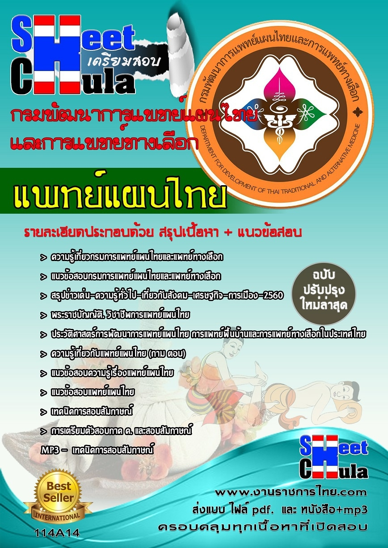 คู่มือหนังสือสอบ ชีทแนวข้อสอบแพทย์แผนไทย กรมพัฒนาการแพทย์แผนไทยและการแพทย์ทางเลือก