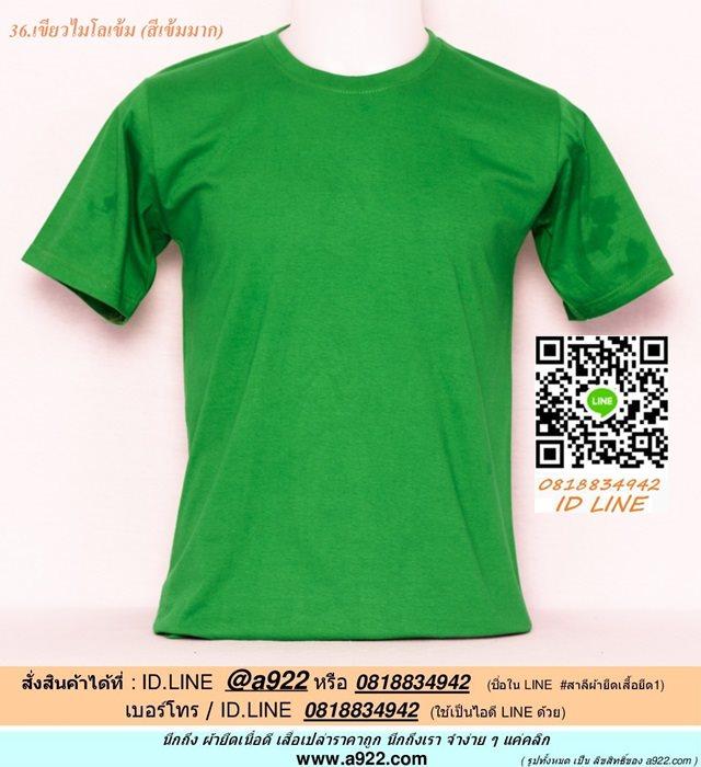 ญ.ขายเสื้อผ้าราคาถูก เสื้อยืดสีพื้น สีเขียวไมโลเข้ม ไซค์ขนาด 48 นิ้ว