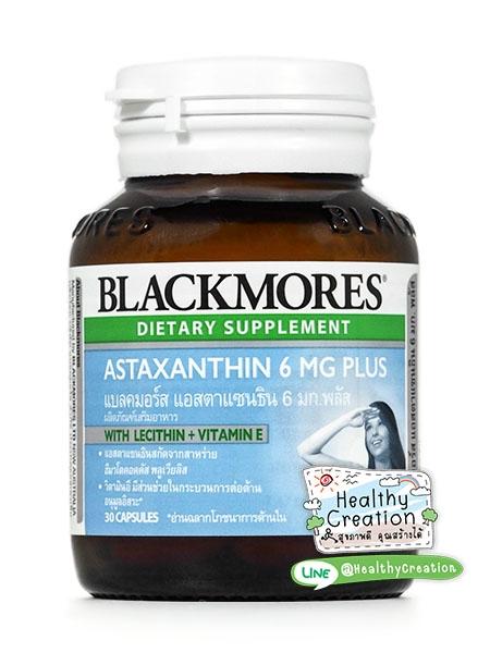 Blackmores Astaxanthin 6 mg. Plus แบลคมอรส์ แอสตาแซนธิน 6 มก. พลัส บรรจุ 30 แคปซูล