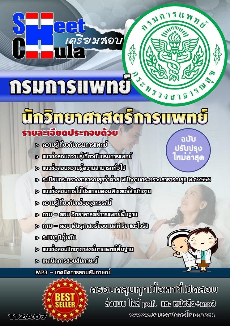รวมแนวข้อสอบนักวิทยาศาสตร์การแพทย์ กรมการแพทย์