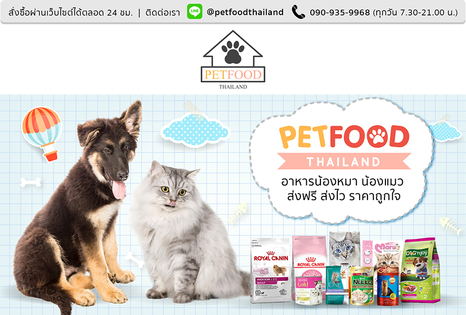 Petfood Thailand