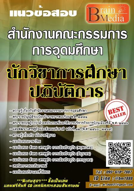 แนวข้อสอบ(งานราชการ) นักวิชาการศึกษาปฏิบัติการ สำนักงานคณะกรรมการการอุดมศึกษา พร้อมเฉลย
