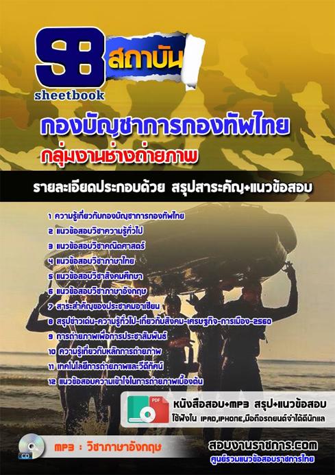 เก็งแนวข้อสอบกลุ่มงานช่างถ่ายภาพ กองบัญชาการกองทัพไทย