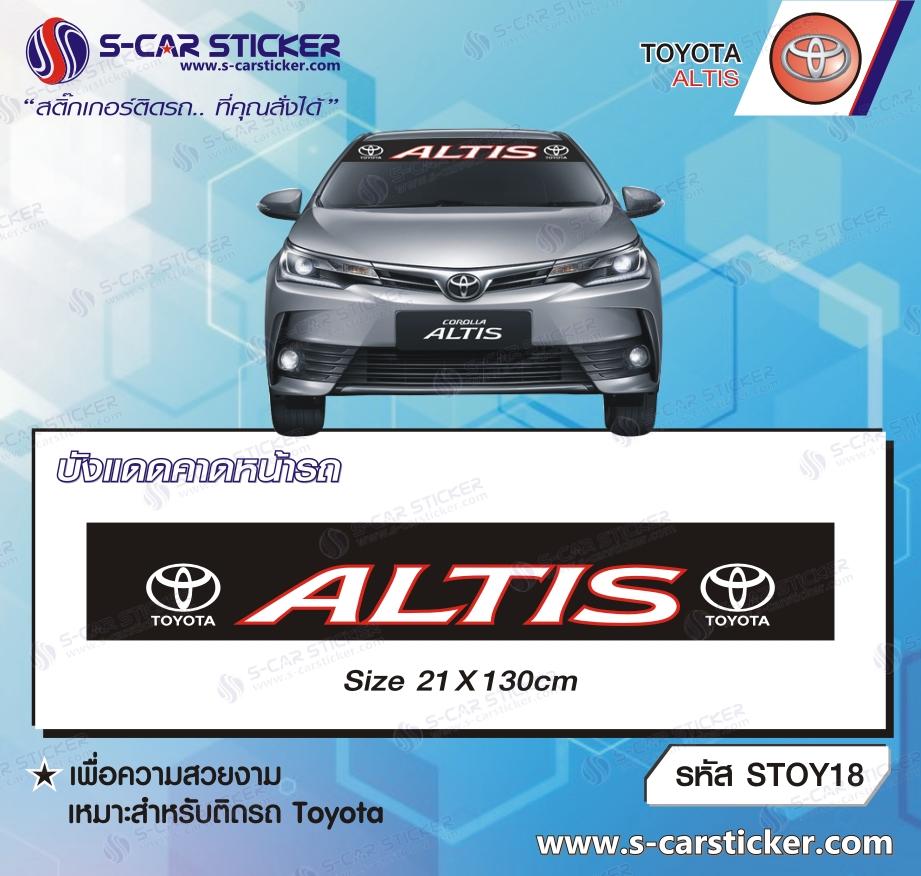 บังแดดคาดหน้ารถ TOYOTA ALTIS