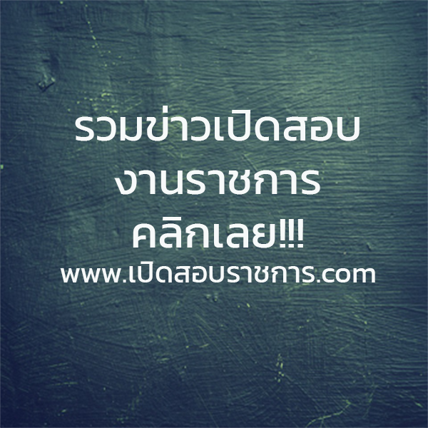 รวมข่าวเปิดสอบราชการ รัฐวิสาหกิจ