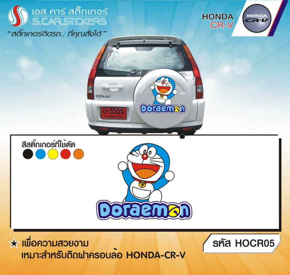 ฝาครอบล้อ Honda CR-V Doraemon