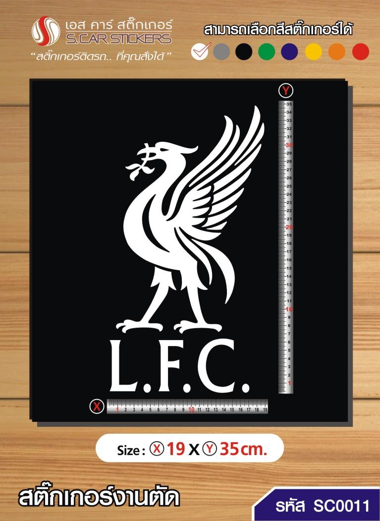 สติ๊กเกอร์ตัด LFC สีเลื่อกได้ สูง35cm