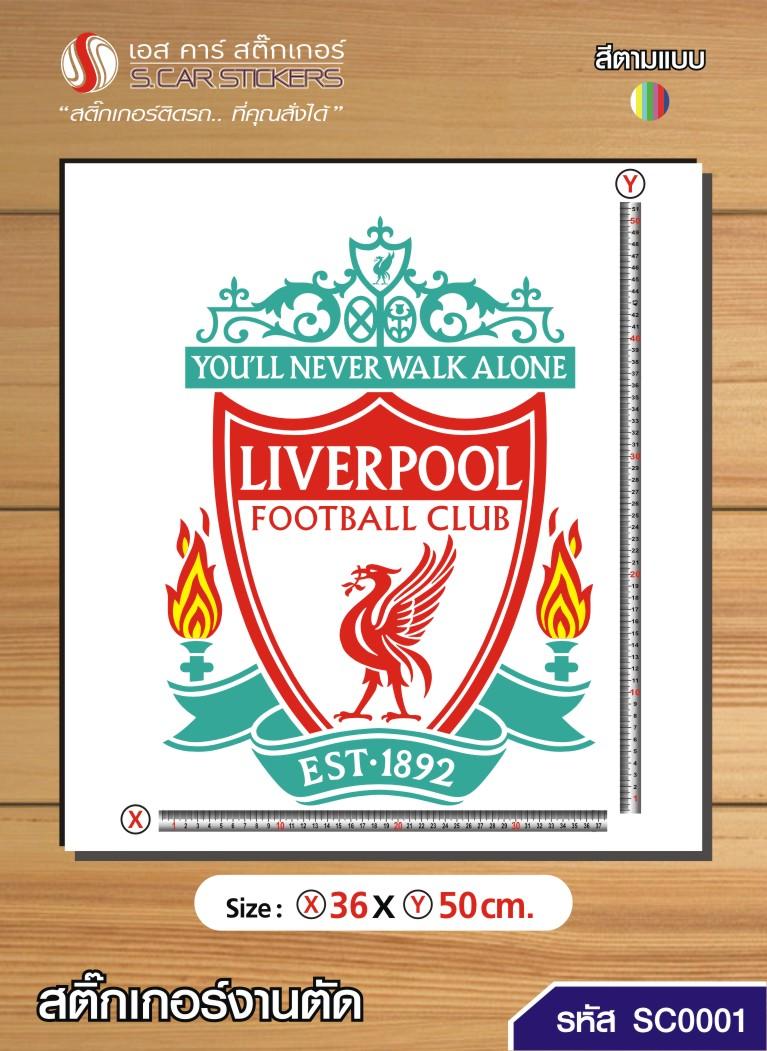 สติ๊กเกอร์ตัด Logo Liverpool สีตามแบบ สูง50cm.
