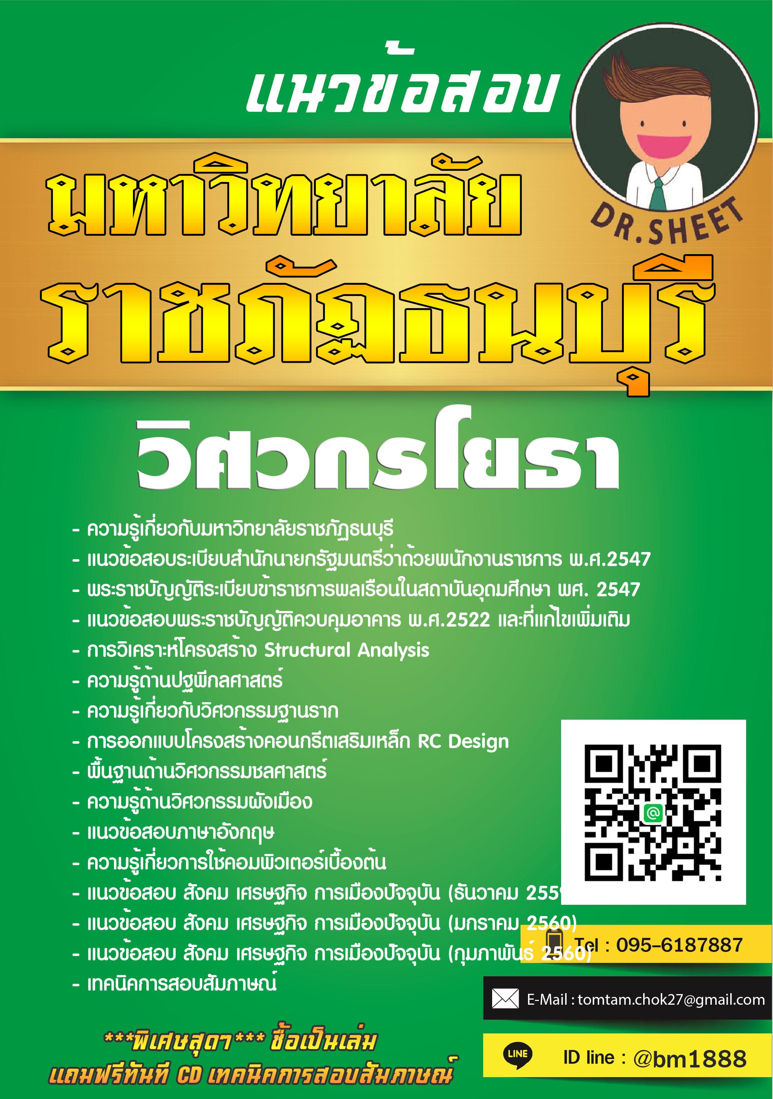 แนวข้อสอบ วิศวกรโยธา มหาวิทยาลัยราชภัฏธนบุรี