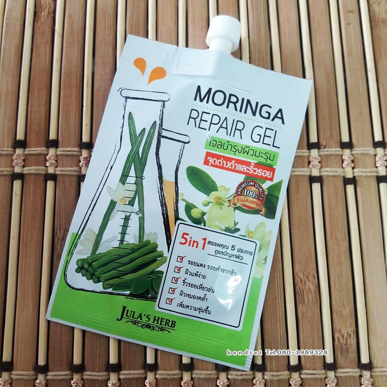 jula's herb moringa repair gel จุฬาเฮิร์บ มอรินก้า รีแพร์ เจล เจลแต้มสิวมะรุม เจลลดรอยดำ 190 บาท
