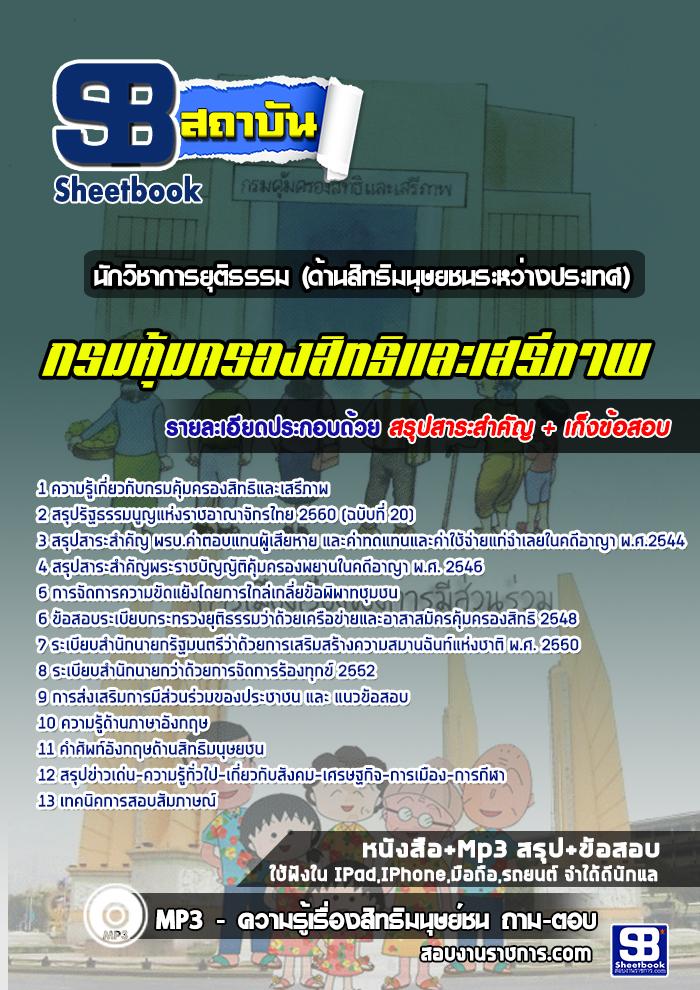 สรุปแนวข้อสอบนักวิชาการยุติธรรม (ด้านสิทธิมนุษยชนระหว่างประเทศ) กรมคุ้มครองสิทธิและเสรีภาพ (ใหม่)