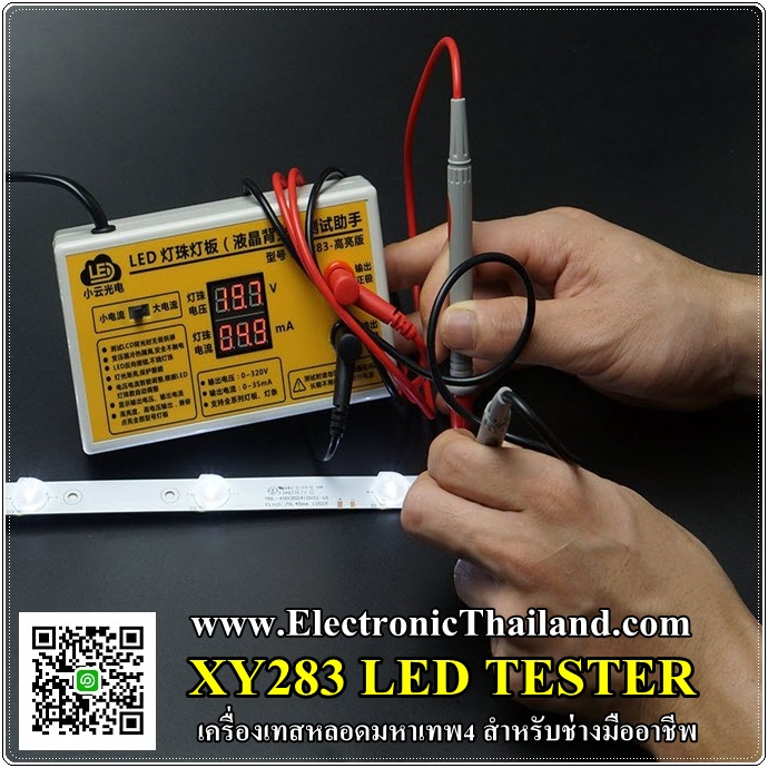 XY283 LED TESTER เครื่องเทสหลอดมหาเทพ4 สำหรับช่างมืออาชีพ เมนูภาษาจีน