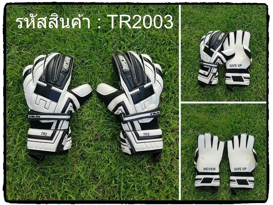 ถุงมือโกล ผู้รักษาประตู H3 TR2 TR2003