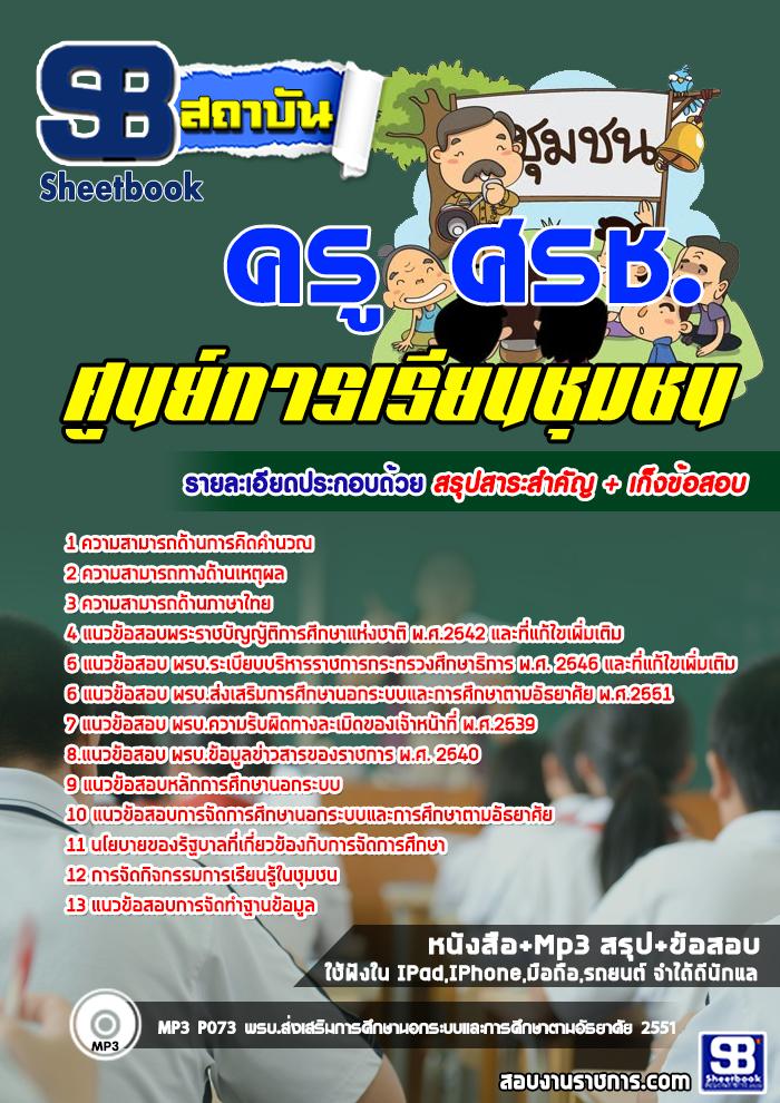 สรุปแนวข้อสอบครู ศรช. ศูนย์การเรียนชุมชน (ใหม่)