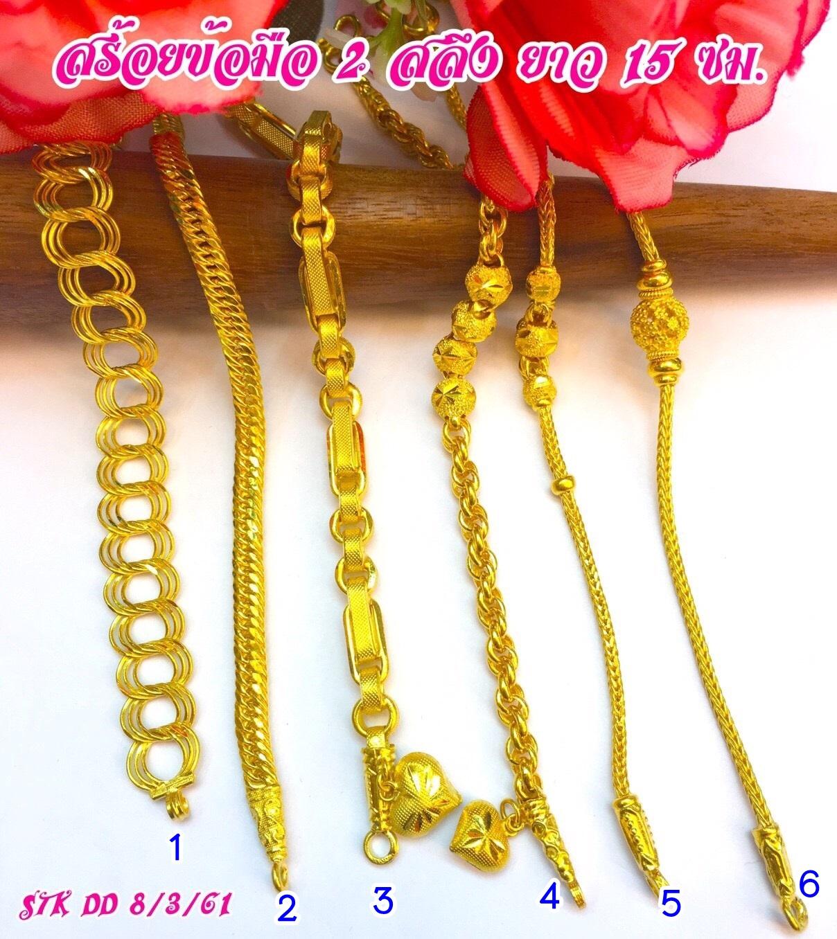 สร้อยข้อมือทองคำแท้ 96.5% หนัก 2 สลึง (7.6 กรัม)