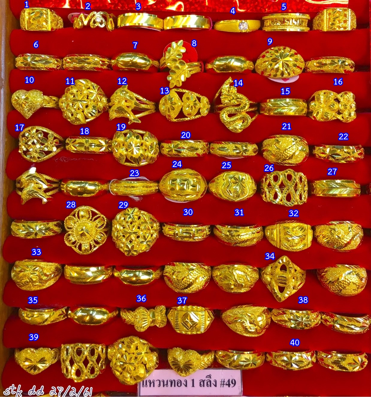 แหวนทองแท้ 96.5 % หนัก 1 สลึง (3.8 กรัม) #49