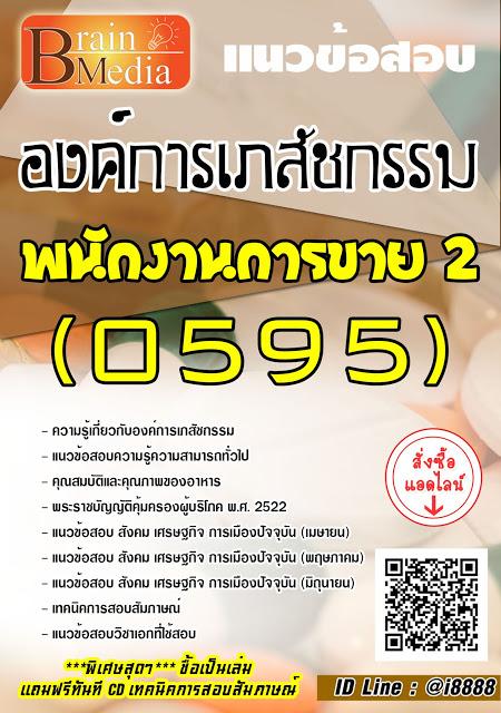 โหลดแนวข้อสอบ พนักงานการขาย 2 (0595) องค์การเภสัชกรรม